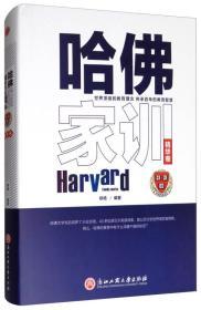 哈佛家训(精华卷)