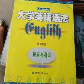 新世纪英语丛书·大学英语语法:讲座与测试(第4版)
