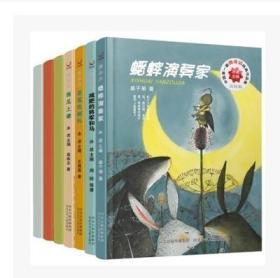 中国第一套微童话经典作品集  美绘版(共7册)