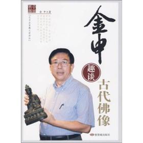 金申趣谈古代佛像 专著 金申著 jin shen qu tan gu dai fo xiang