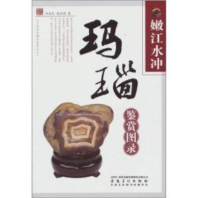 中国民间藏宝鉴赏丛书:嫩江水冲玛瑙鉴赏图录