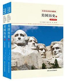 美国历史上、下(英汉双语)