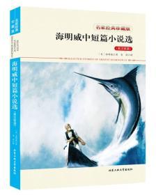 海明威中短篇小说选(英汉双语)