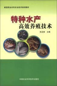 农作物病虫害专业化防治员