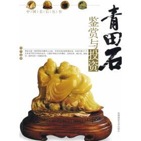 中国名石丛书 青田石鉴赏与投资