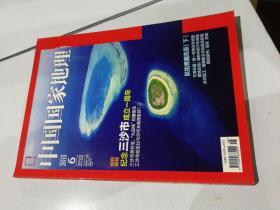 中国国家地理  2013年第6期