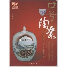 正版xg-9787509400296-口号陶瓷 专著 Slogan ceramics 关明成著 eng kou hao tao ci
