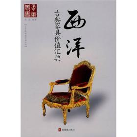 西洋古典家具价值汇典