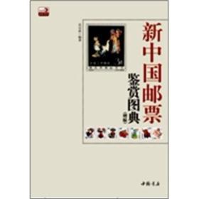 新中国邮票鉴赏图典:增版