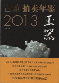 2013古董拍卖年鉴:玉器卷