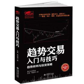 趋势交易入门与技巧:趋势研判与投资策略