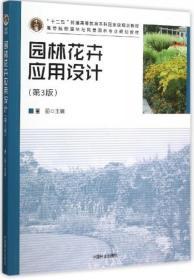 园林花卉应用设计(第3版)董丽