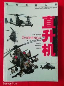 现代兵器从书《直升机》