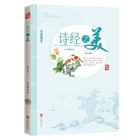 诗经之美 美丽国学 吴峰 北京联合出版公司 9787550286016