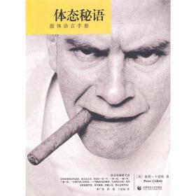 金石译丛 :体态秘语:肢体语言手册