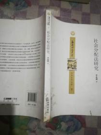 社会分配法研究-西南政治大学经济法文库-7