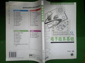 高等职业教育计算机专业推荐教材:电子政务基础/蒋毅  著++