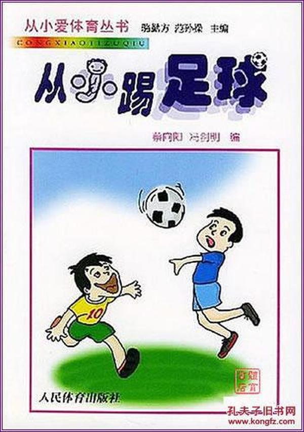 从小踢足球--从小爱体育丛书