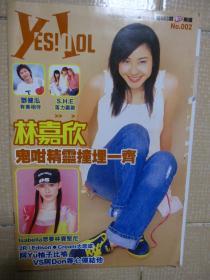 随683期《YES!》附送 NO 002 + 大海报一张,