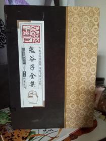 线装藏书馆--鬼谷子全集(图文版.全四卷)