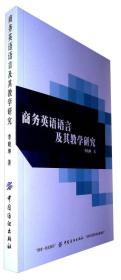 9787518039067-hs-商务英语语言及其教学研究