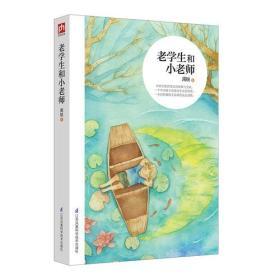 """老学生和小老师:""""宋庆龄儿童文学奖""""""""冰心儿童文学新作奖""""获奖作家倾情打造:一个中国孩子在德国成长的故事,一个中国家庭在德国生活的故事。"""