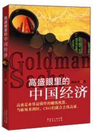 高盛眼里的中国经济
