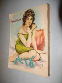 阿拉伯语原版书 239