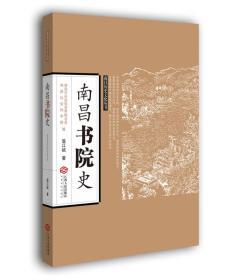 南昌书院史/南昌历史文化丛书