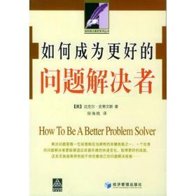 如何成为更好的问题解决者