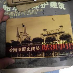明信片 哈尔滨历史建筑----原领事馆