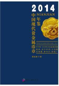 2014中国现代贵金属币章年鉴