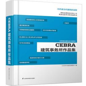CEBRA建筑事务所作品集
