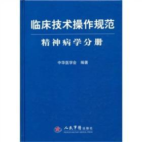 精神病学分册-临床技术操作规范 中华医学会 人民军医出版社9787509100363正版现货直发