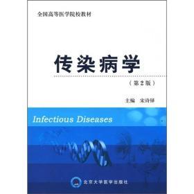 全国高等医学院校教材:传染病学(第2版)