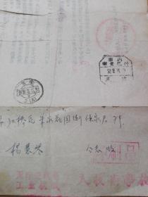 1958年天津无线电工业机械工人技术学校 家长通知书【国内邮资已付】见图