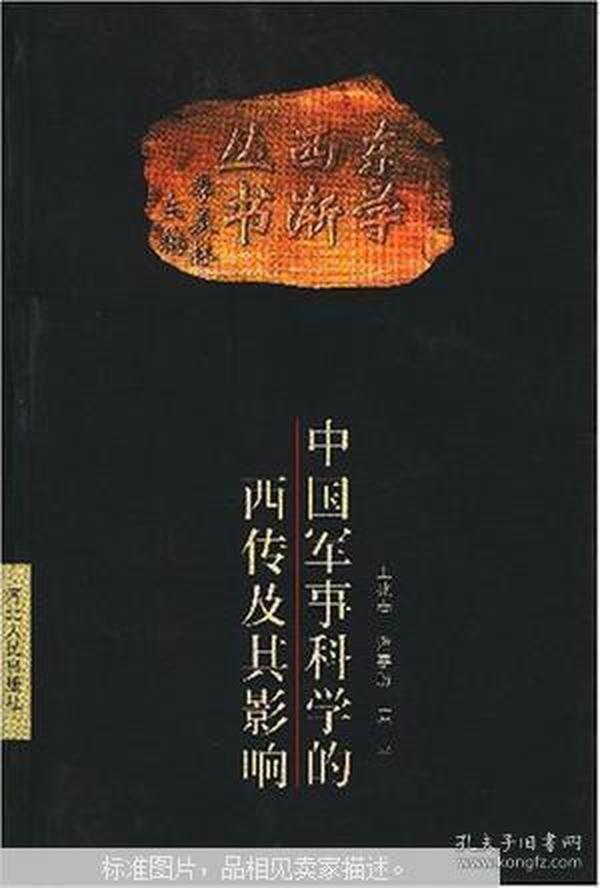 中国军事科学的西传及其影响