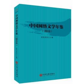 中国网络文学年鉴(2016)