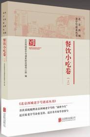北京西城老字号谱系丛书:1.餐饮小吃卷(上)