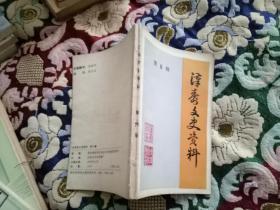 汉寿文史资料 第六辑