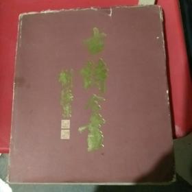 古诗今画(布面精装 84年1印1版 仅2000册)