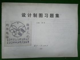 设计制图习题集/李华