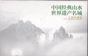中国经典山水世界遗产名城上饶欢迎你——明信片