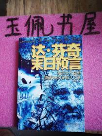 达·芬奇末日预言:绝世天才秘密埋藏500年的惊天之谜
