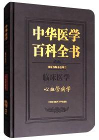 中华医学百科全书 临床医学 心血管病学