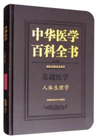 中华医学百科全书-人体生理学