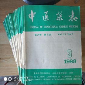中医杂志 31期合售 1980年3、4、10;81年1-11;83年11、12;84年1-4、10;85年4;86年4-8;87年4、11、12;88年3