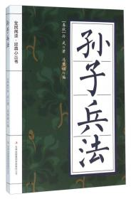 全民阅读·经典小丛书:孙子兵法(专色)