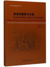 资源的集聚与分配:华北村庄在近代以来权利下延中的变迁