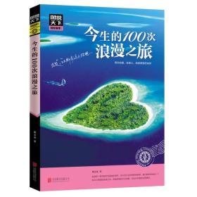 图说天下 国家地理系列 今生的100次浪漫之旅
